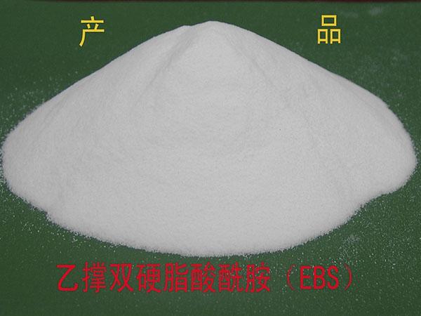 乙撐雙硬脂酸酰胺EBS-125目